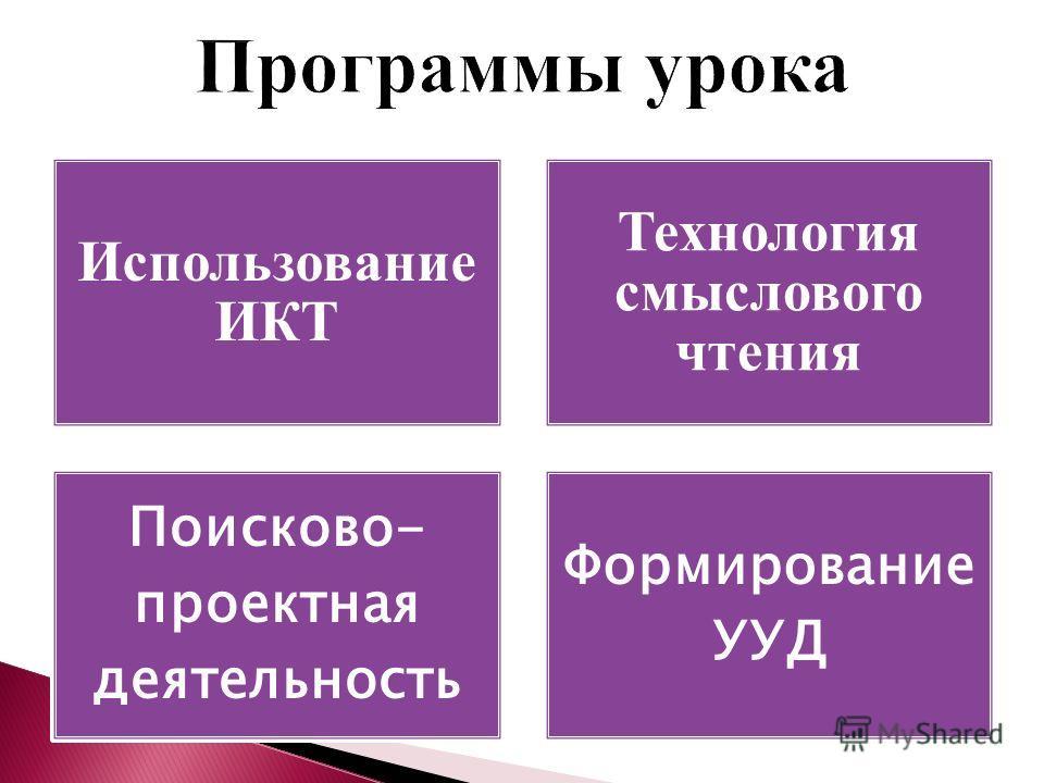 Использование ИКТ Технология смыслового чтения Поисково- проектная деятельность Формирование УУД