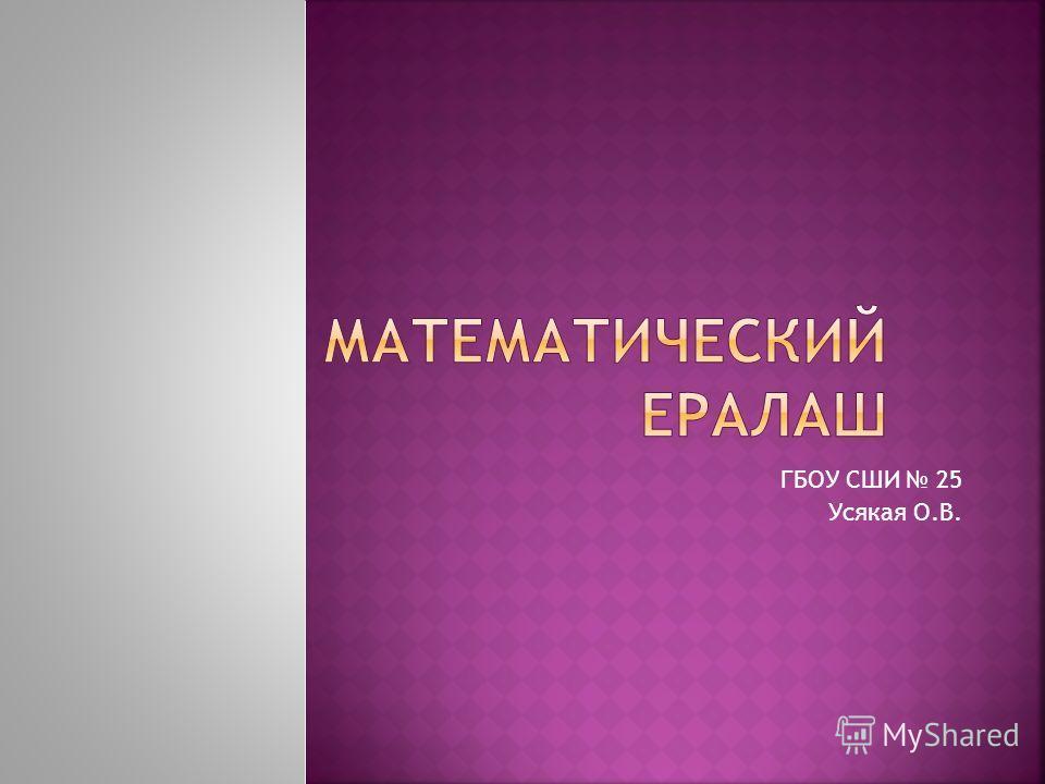 ГБОУ СШИ 25 Усякая О.В.