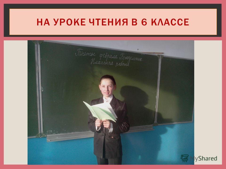 НА УРОКЕ ЧТЕНИЯ В 6 КЛАССЕ