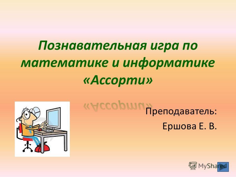 Преподаватель: Ершова Е. В.