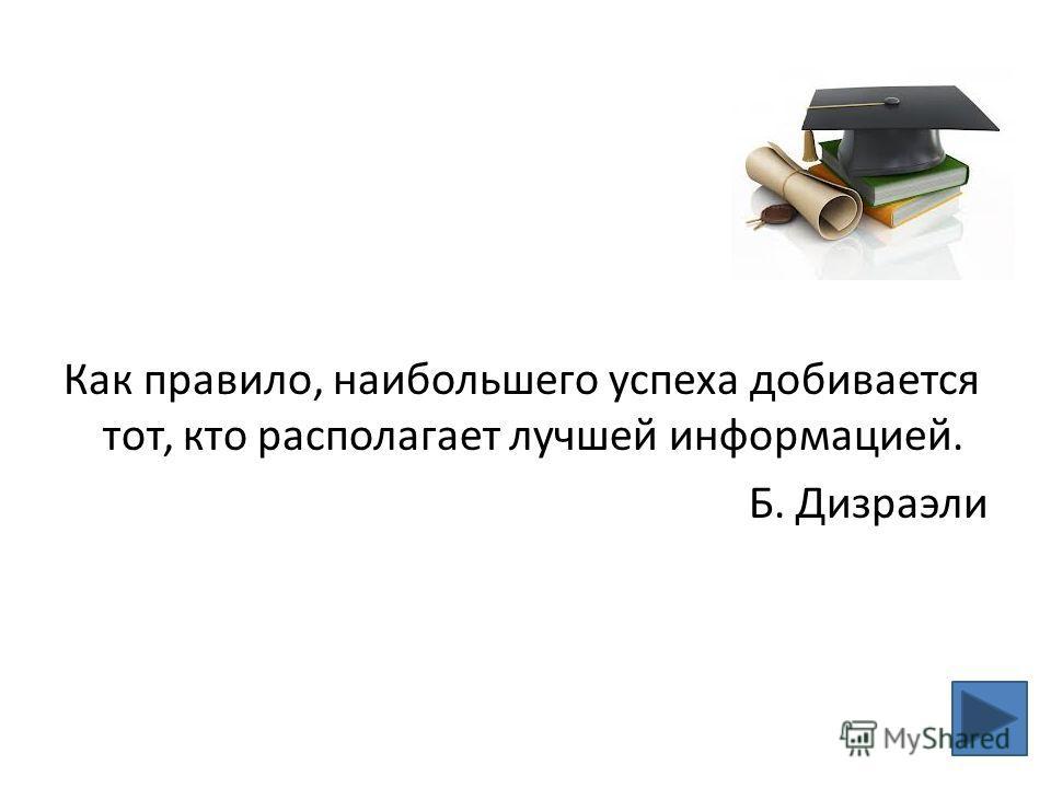 Как правило, наибольшего успеха добивается тот, кто располагает лучшей информацией. Б. Дизраэли