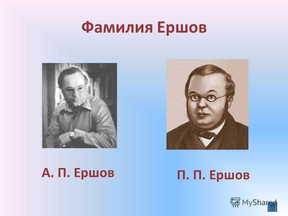 Фамилия Ершов А. П. Ершов П. П. Ершов