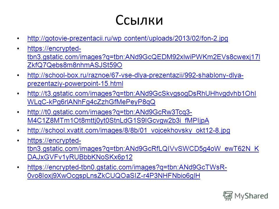 Ссылки http://gotovie-prezentacii.ru/wp content/uploads/2013/02/fon-2.jpghttp://gotovie-prezentacii.ru/wp content/uploads/2013/02/fon-2. jpg https://encrypted- tbn3.gstatic.com/images?q=tbn:ANd9GcQEDM92xlwiPWKm2EVs8cwexj17l ZkfQ7Qebs8m8nhmASJSt59Ohtt