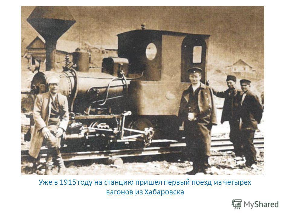 Уже в 1915 году на станцию пришел первый поезд из четырех вагонов из Хабаровска