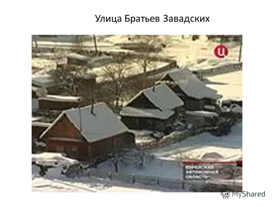 Улица Братьев Завадских