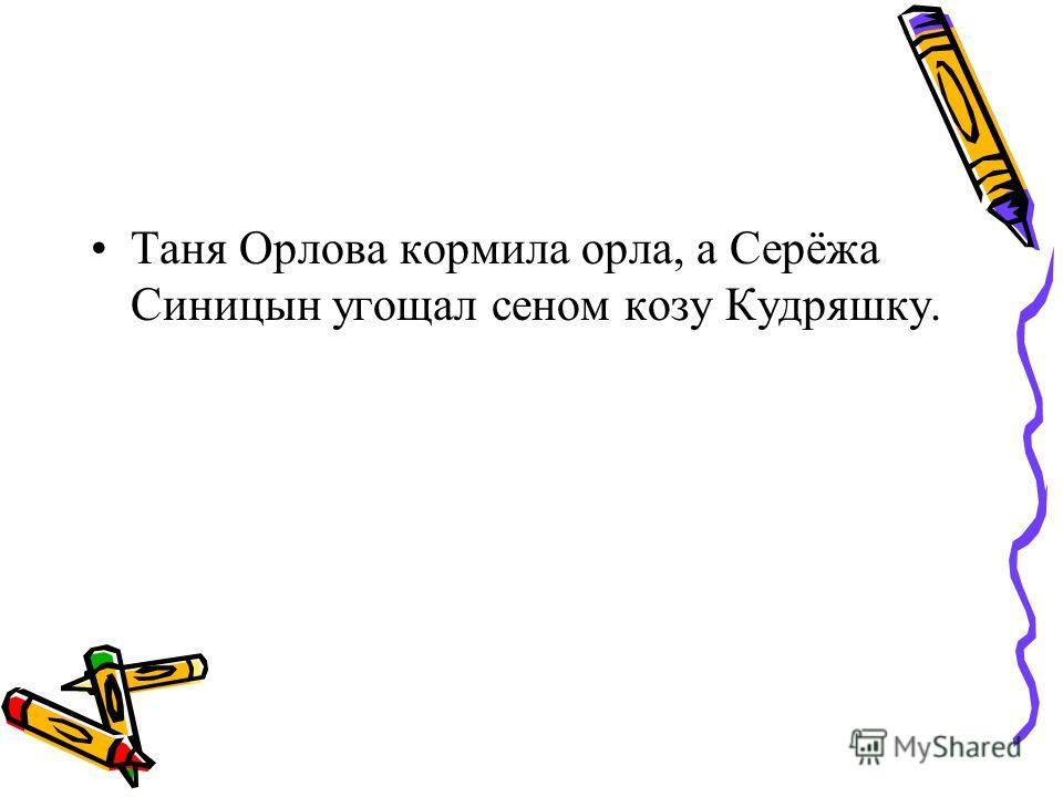 Таня Орлова кормила орла, а Серёжа Синицын угощал сеном козу Кудряшку.