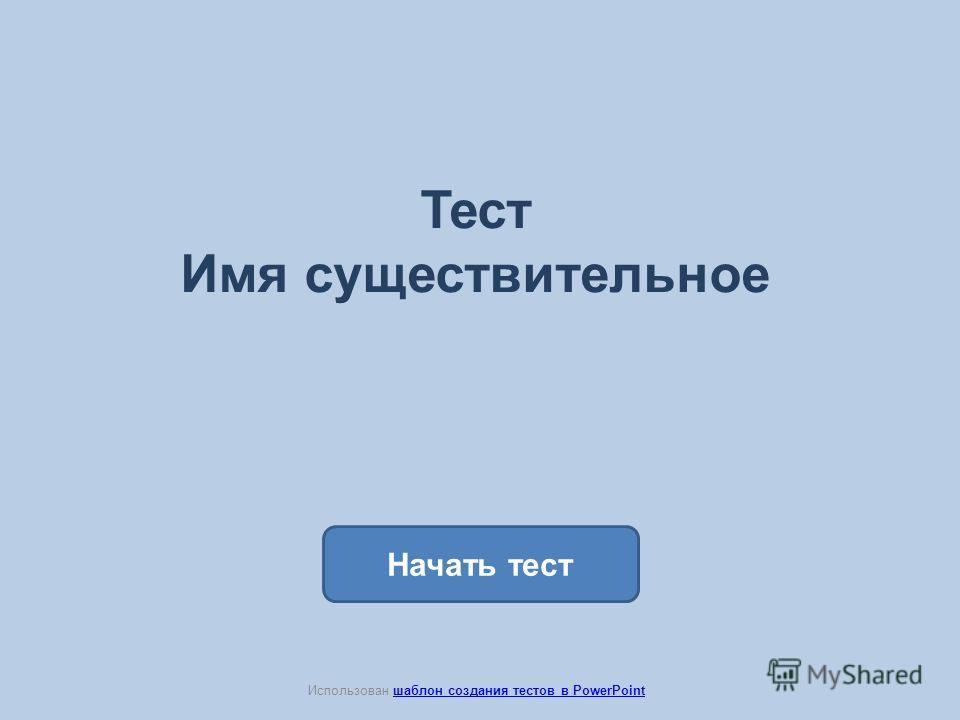 Тест Имя существительное Начать тест Использован шаблон создания тестов в PowerPointшаблон создания тестов в PowerPoint