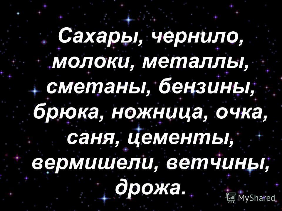А А С С Б Б ВКЛ