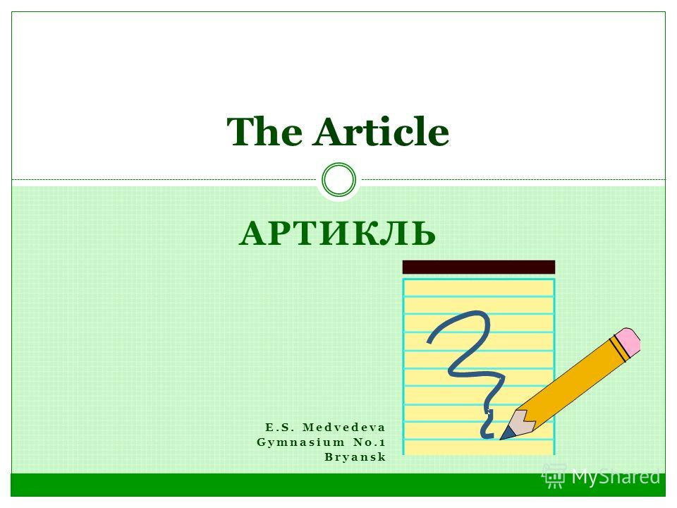 АРТИКЛЬ The Article E.S. Medvedeva Gymnasium No.1 Bryansk