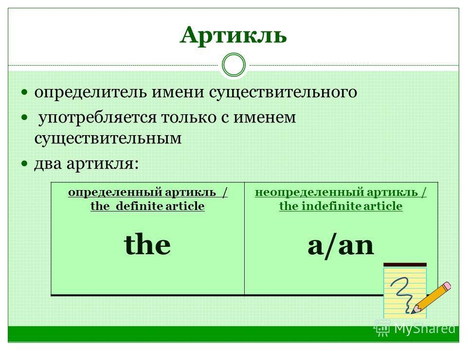 Артикль определитель имени существительного употребляется только с именем существительным два артикля: определенный артикль / the definite article the неопределенный артикль / the indefinite article a/an