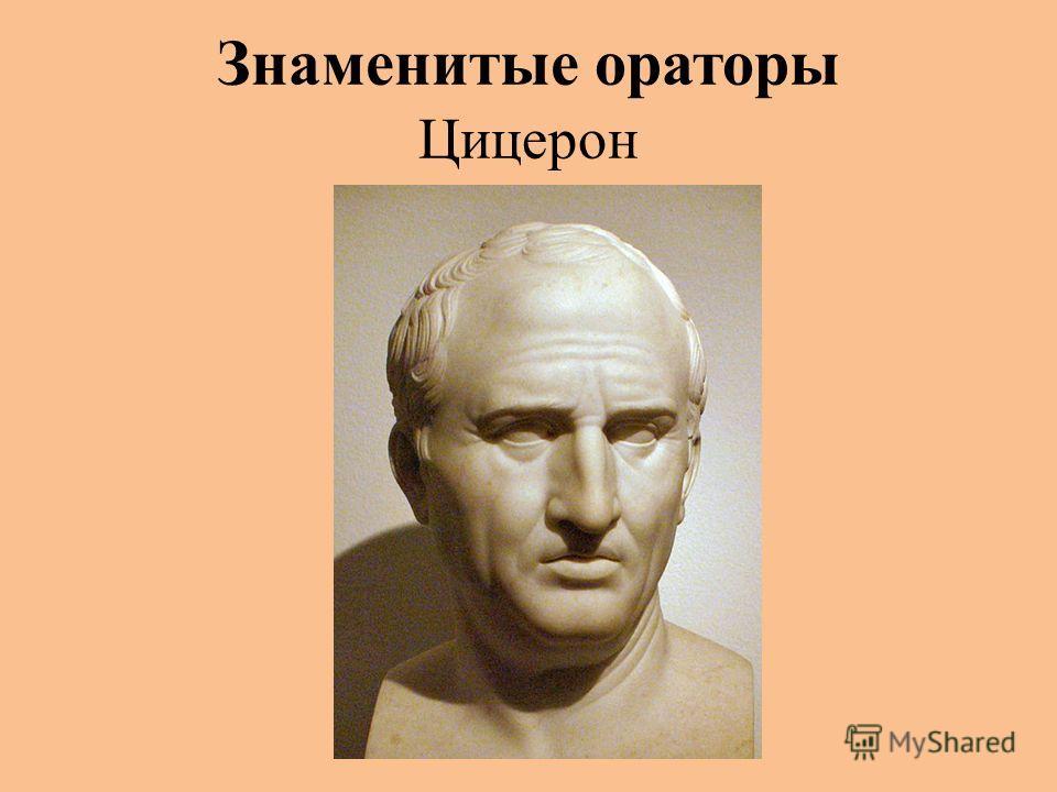Знаменитые ораторы Цицерон