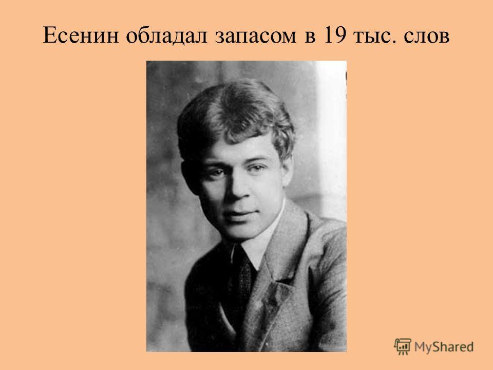 Есенин обладал запасом в 19 тыс. слов