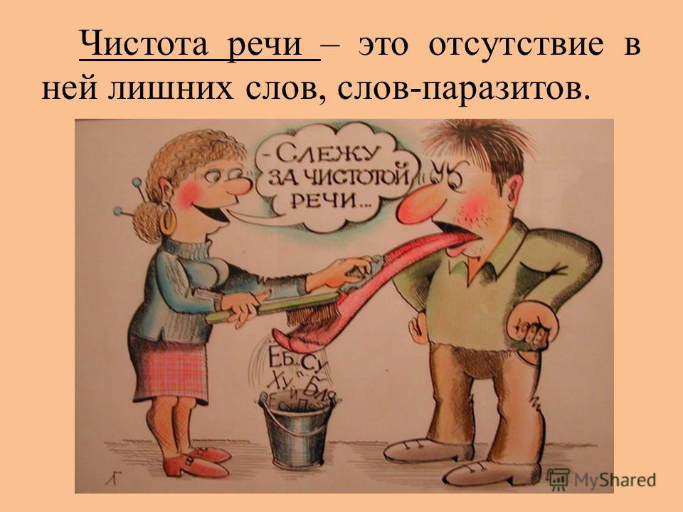 Чистота речи – это отсутствие в ней лишних слов, слов-паразитов.