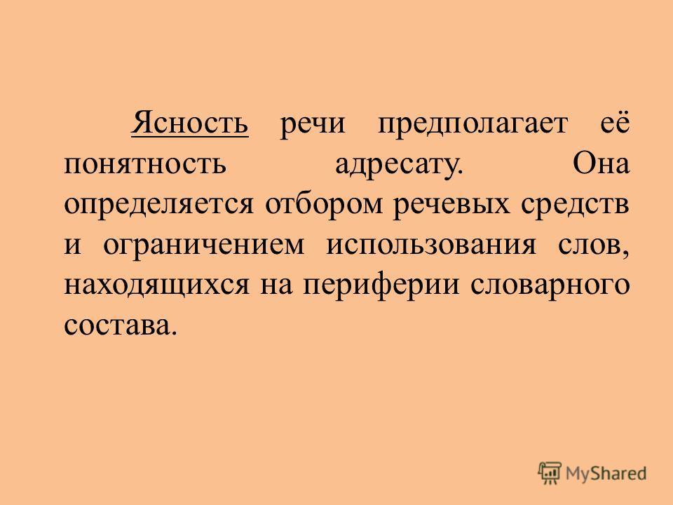 Ясность речи предполагает её понятность адресату. Она определяется отбором речевых средств и ограничением использования слов, находящихся на периферии словарного состава.