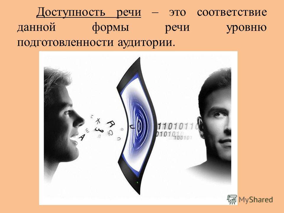 Доступность речи – это соответствие данной формы речи уровню подготовленности аудитории.
