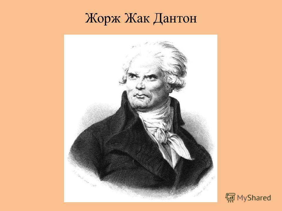 Жорж Жак Дантон