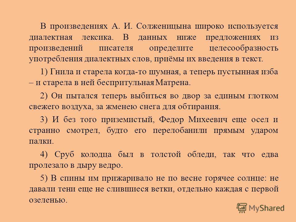 В произведениях А. И. Солженицына широко используется диалектная лексика. В данных ниже предложениях из произведений писателя определите целесообразность употребления диалектных слов, приёмы их введения в текст. 1) Гнила и старела когда-то шумная, а