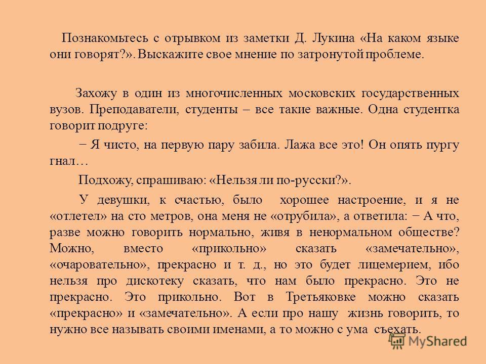 Познакомьтесь с отрывком из заметки Д. Лукина «На каком языке они говорят?». Выскажите свое мнение по затронутой проблеме. Захожу в один из многочисленных московских государственных вузов. Преподаватели, студенты – все такие важные. Одна студентка го