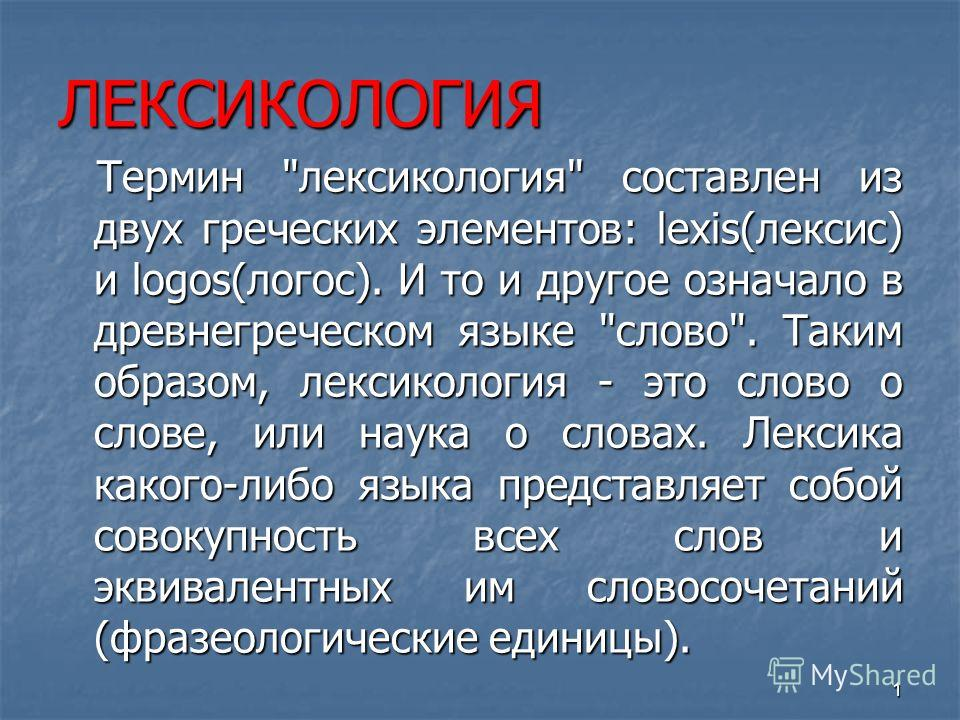 1 ЛЕКСИКОЛОГИЯ Термин