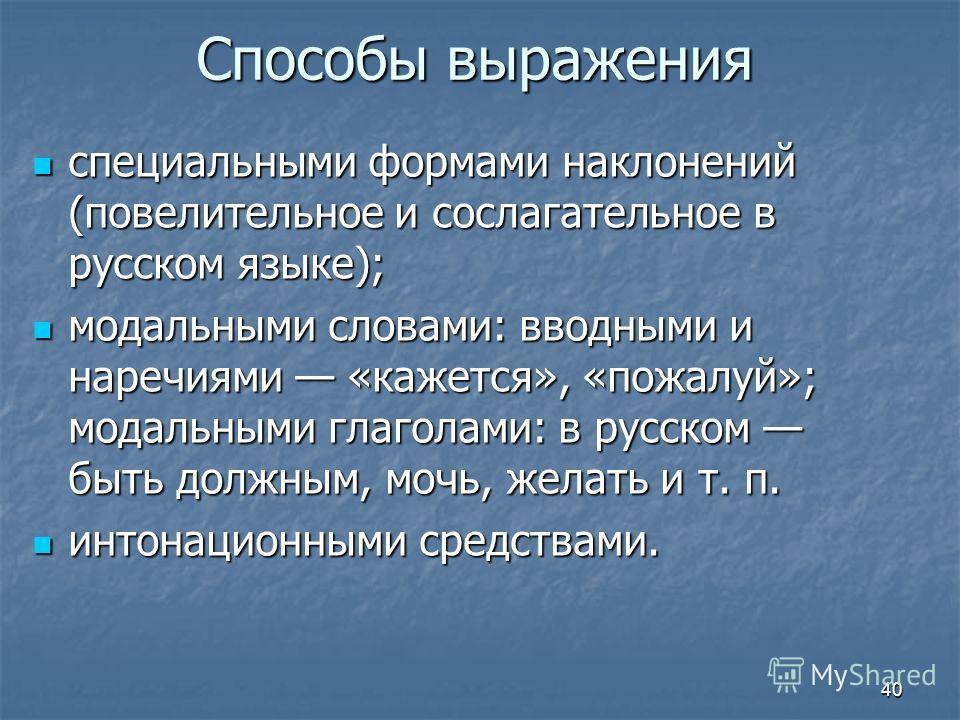 Способы выражения специальными формами наклонений (повелительное и сослагательное в русском языке); специальными формами наклонений (повелительное и сослагательное в русском языке); модальными словами: вводными и наречиями «кажется», «пожалуй»; модал
