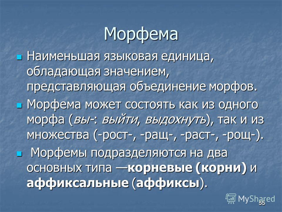 Морфема Наименьшая языковая единица, обладающая значением, представляющая объединение морфов. Наименьшая языковая единица, обладающая значением, представляющая объединение морфов. Морфема может состоять как из одного морфа (вы-: выйти, выдохнуть), та
