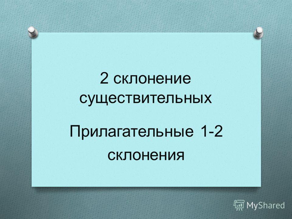 2 склонение существительных Прилагательные 1-2 склонения