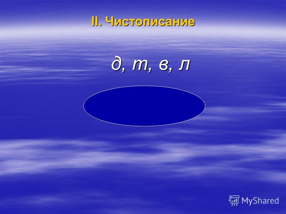 II. Чистописание д, т, в, л д, т, в, л [д], [т], [в], [л]