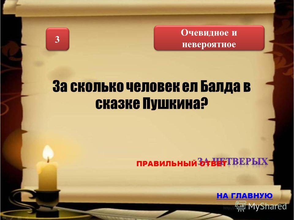 Очевидное и невероятное 2 2 За какую плату работал Пушкинский Балда у Попа? НА ГЛАВНУЮ ПРАВИЛЬНЫЙ ОТВЕТ