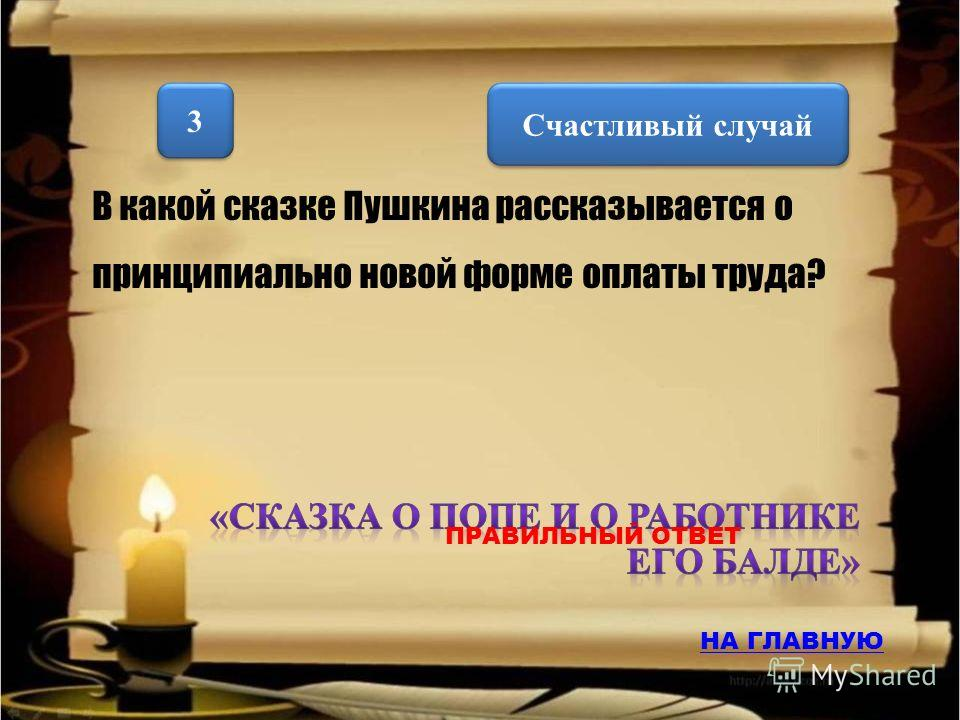 Счастливый случай 2 2 Какая Пушкинская сказочная героиня умерла от восхищения? (...Восхищенья не снесла / И к обедне умерла.) НА ГЛАВНУЮ ПРАВИЛЬНЫЙ ОТВЕТ