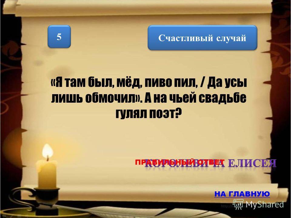 Памятники культуры 4 4 С именем какого Пушкинского сказочного персонажа совпадает название популярной детской игры в слова? НА ГЛАВНУЮ ПРАВИЛЬНЫЙ ОТВЕТ