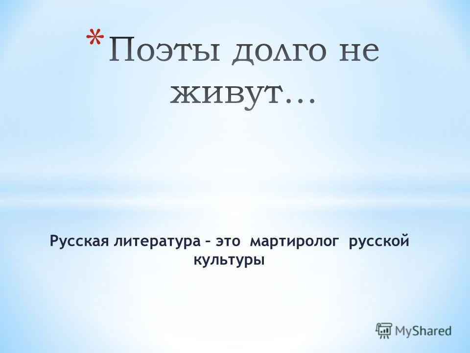 Русская литература – это мартиролог русской культуры