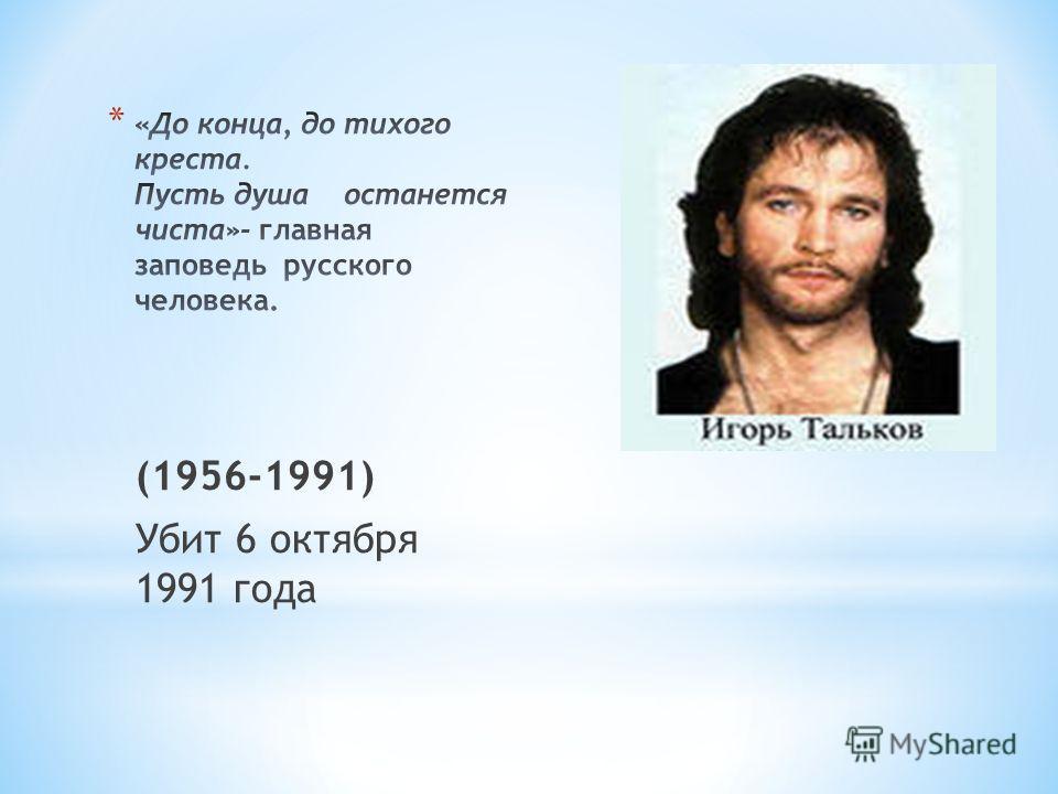 (1956-1991) Убит 6 октября 1991 года