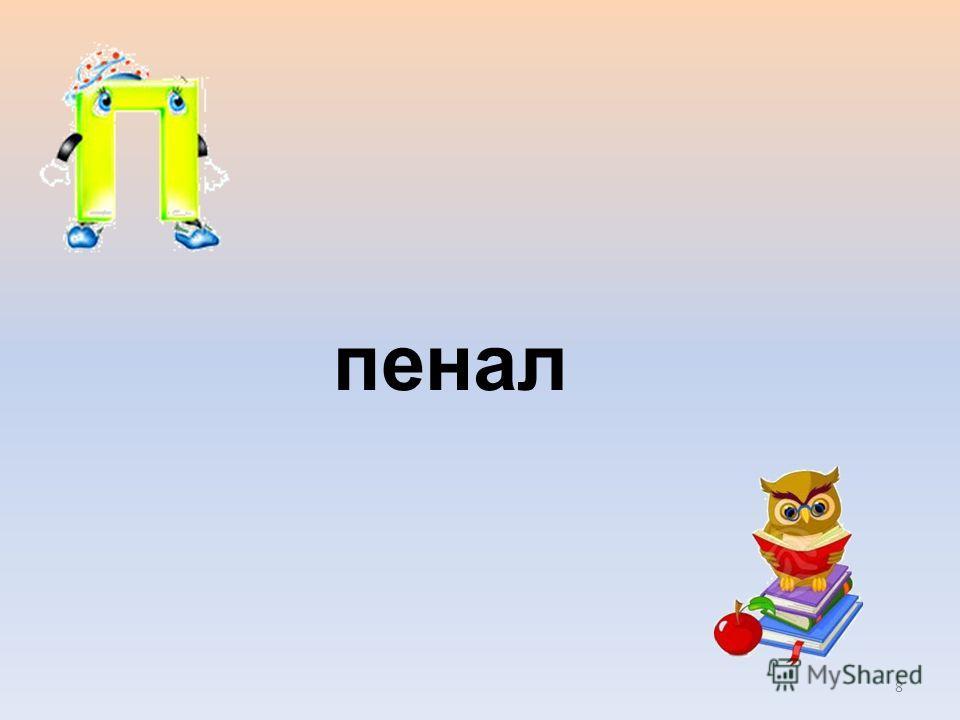 пенал 8