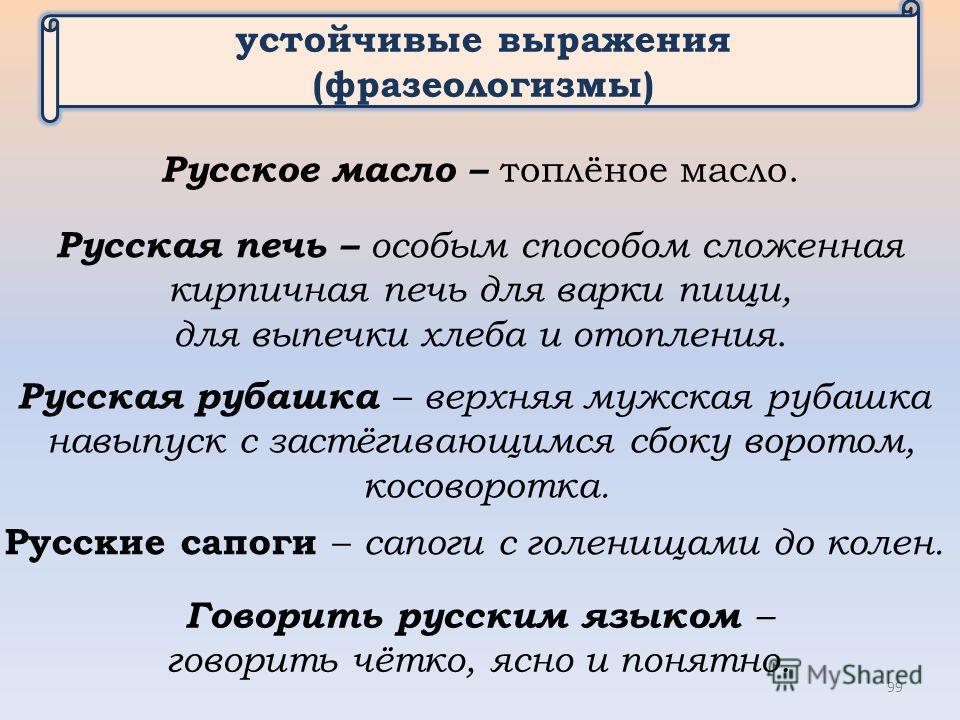 устойчивые выражения (фразеологизмы) Русское масло – топлёное масло. Русская печь – особым способом сложенная кирпичная печь для варки пищи, для выпечки хлеба и отопления. Русская рубашка – верхняя мужская рубашка навыпуск с застёгивающимся сбоку вор