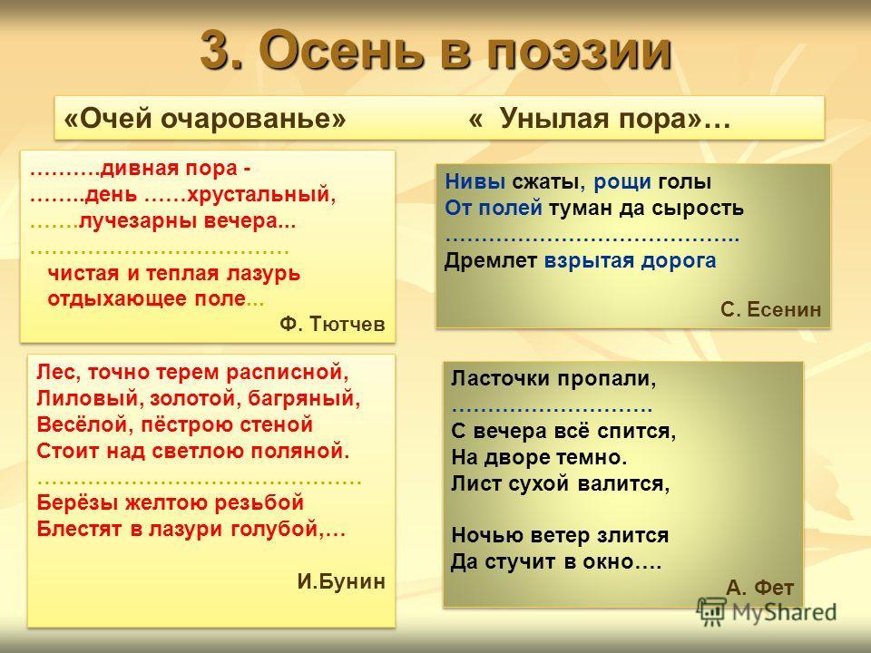 Я буду разделять все примеры изображения осени на « Унылая пора» и «Очей очарованье», как описал А.С.Пушкин. 3. Осень в поэзии