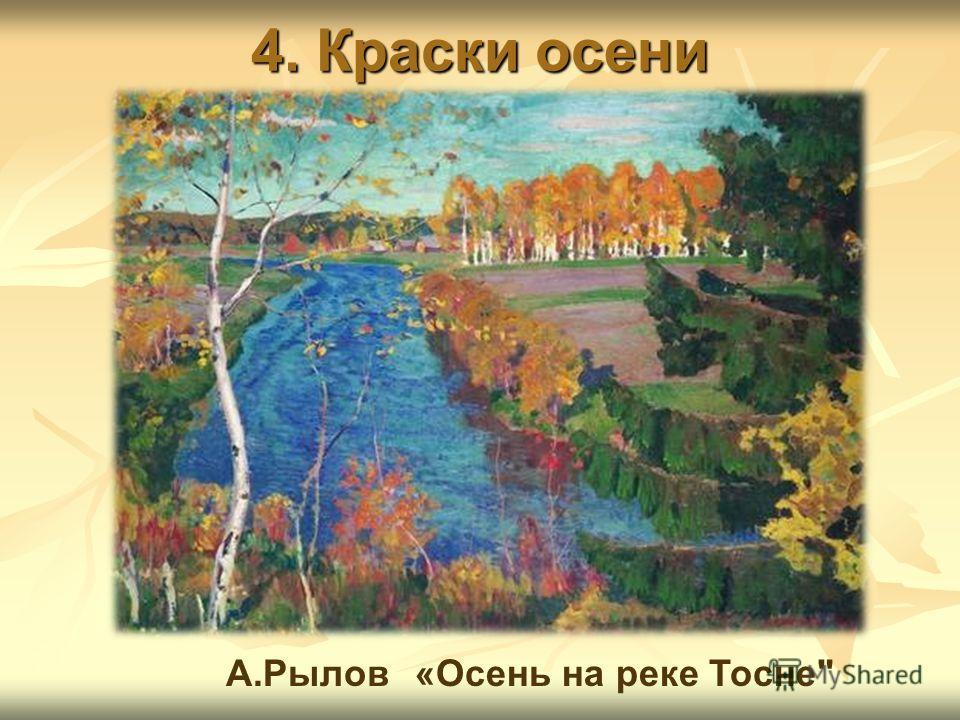 4. Краски осени Б. Кустодиев «Очарование »