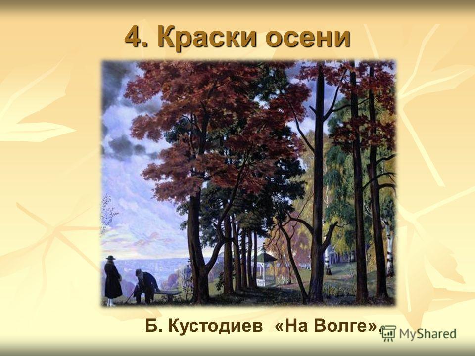 4. Краски осени А.Рылов«Осень на реке Тосне