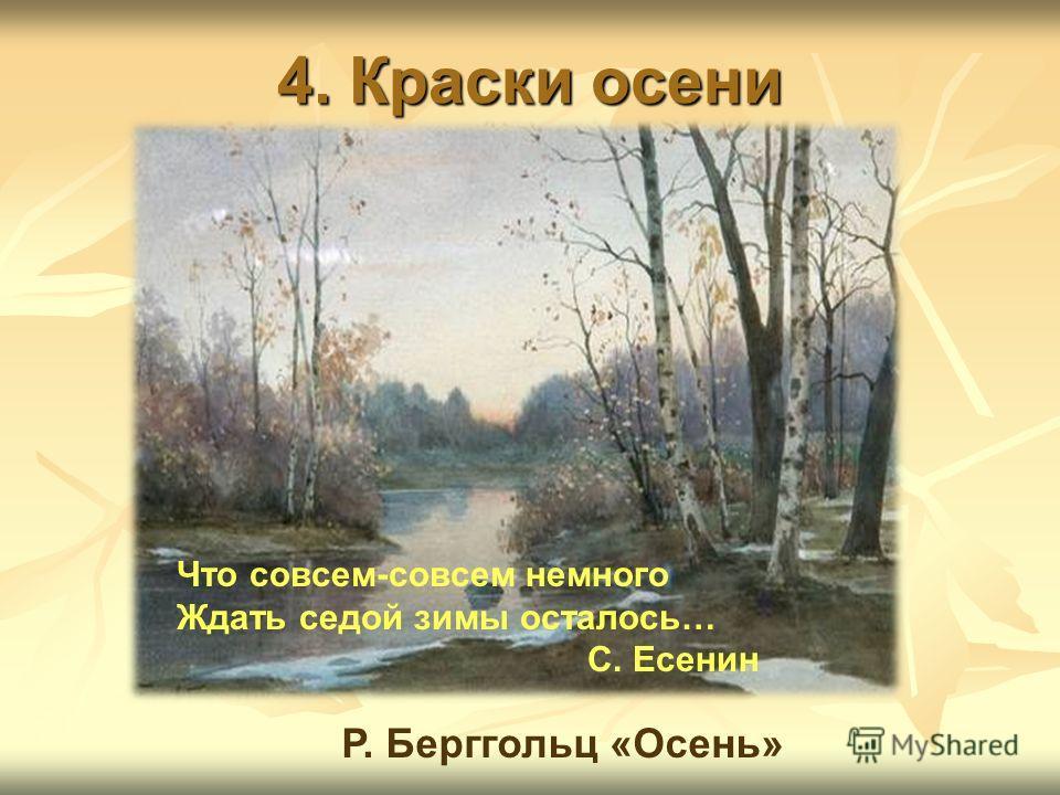 4. Краски осени Б. Кустодиев «На Волге».