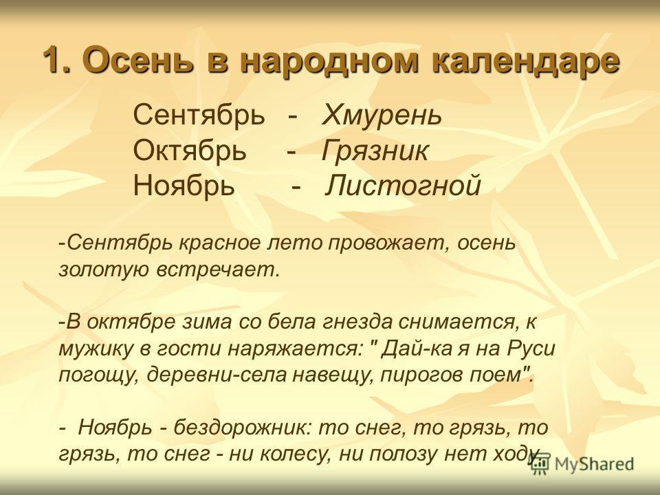 Ход исследования 1. Осень в народном календаре 2. 2. Анкетирование 3. Осень в поэзии 4. Краски осени 5. Звуки осени 6. Моё творчество