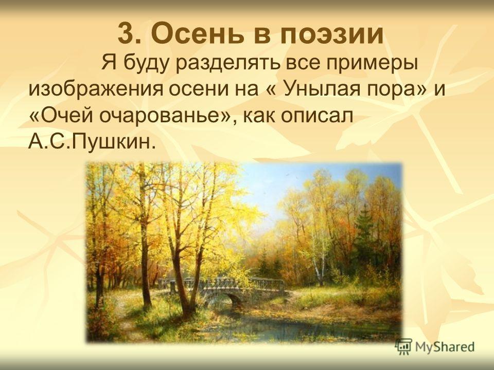 - считают осень «унылой порой» 43%-- «очей очарованьем» - 57% «очей очарованьем» - 57% -любят осень – 29% -не любят осень – 57% -любят гулять осенью – 71% -не любят гулять осенью – 24% -больше любят осенние фрукты – 79% -больше любят осенние каникулы