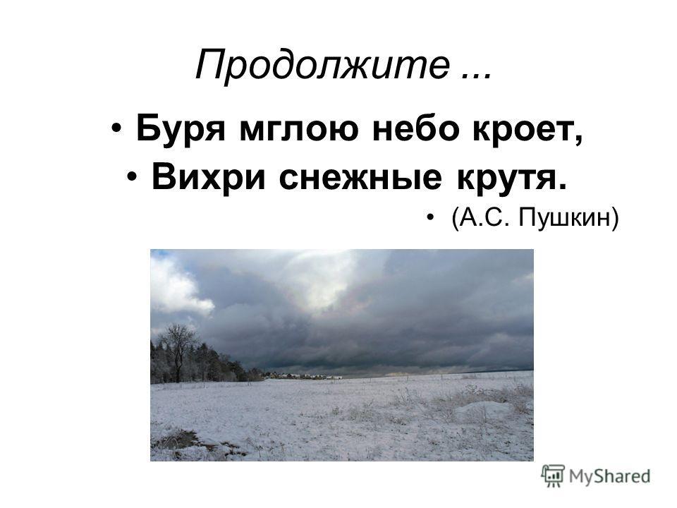 Буря мглою небо кроет, Вихри снежные крутя. (А.С. Пушкин)