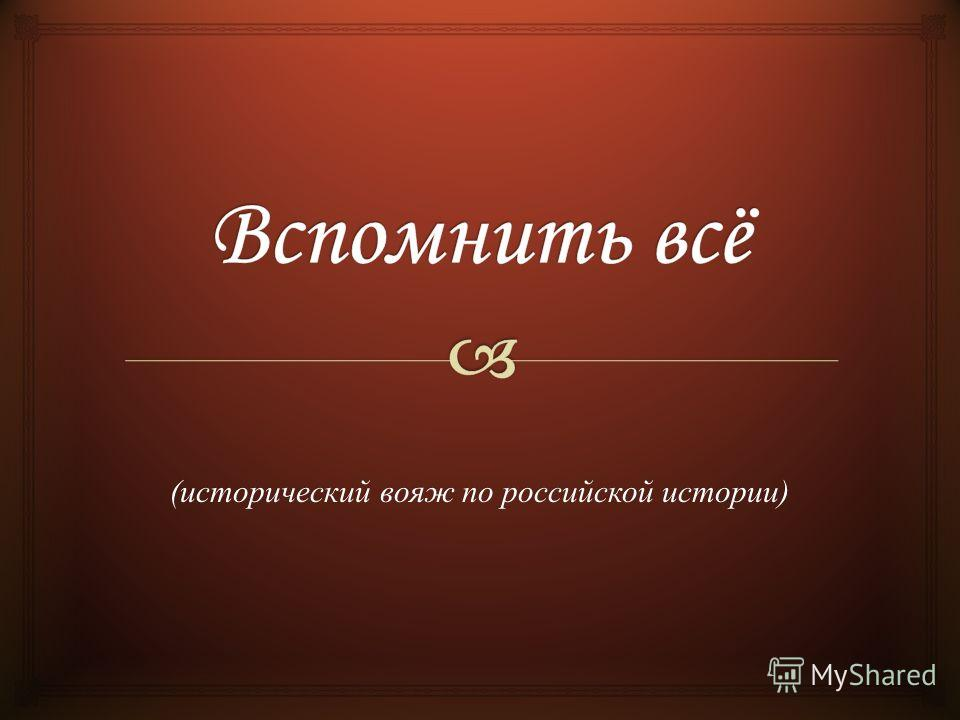 ( исторический вояж по российской истории )