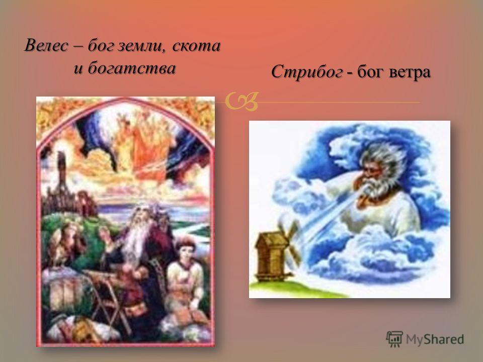 Велес – бог земли, скота и богатства и богатства Стрибог - бог ветра