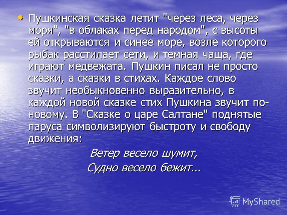 Пушкинская сказка летит