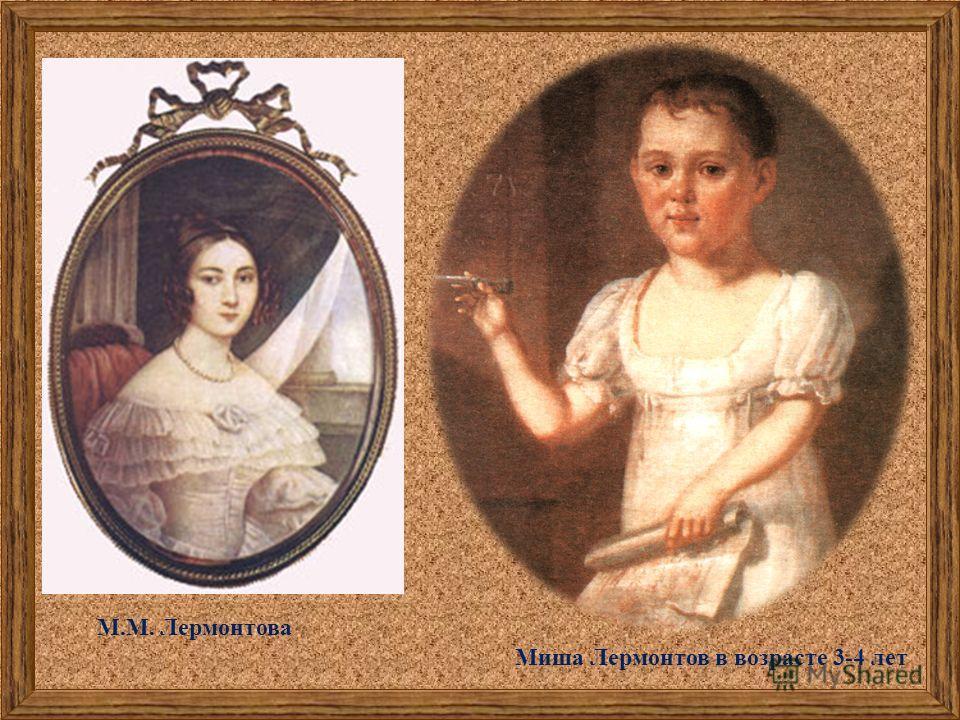 М.М. Лермонтова Миша Лермонтов в возрасте 3-4 лет