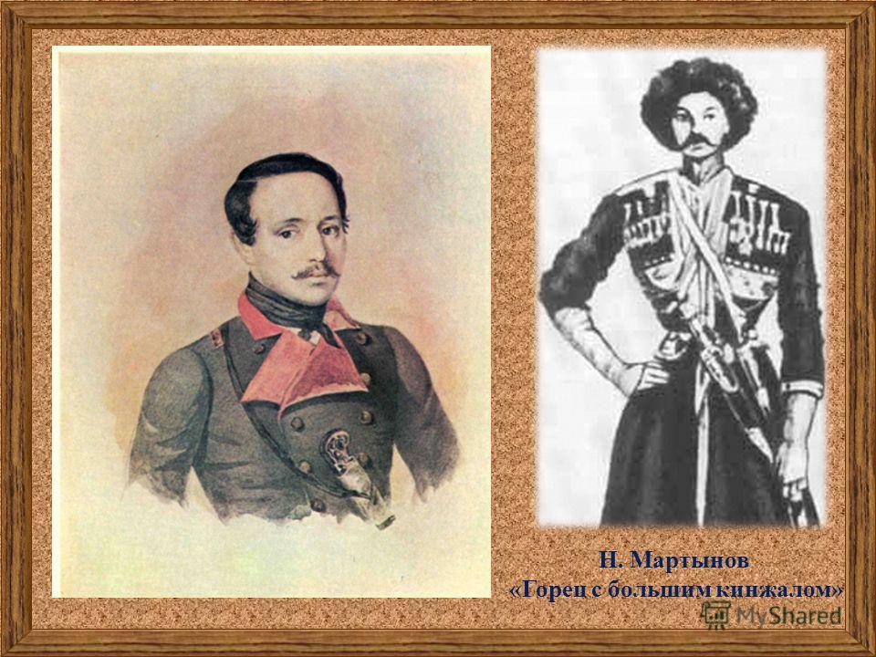 Н. Мартынов «Горец с большим кинжалом»