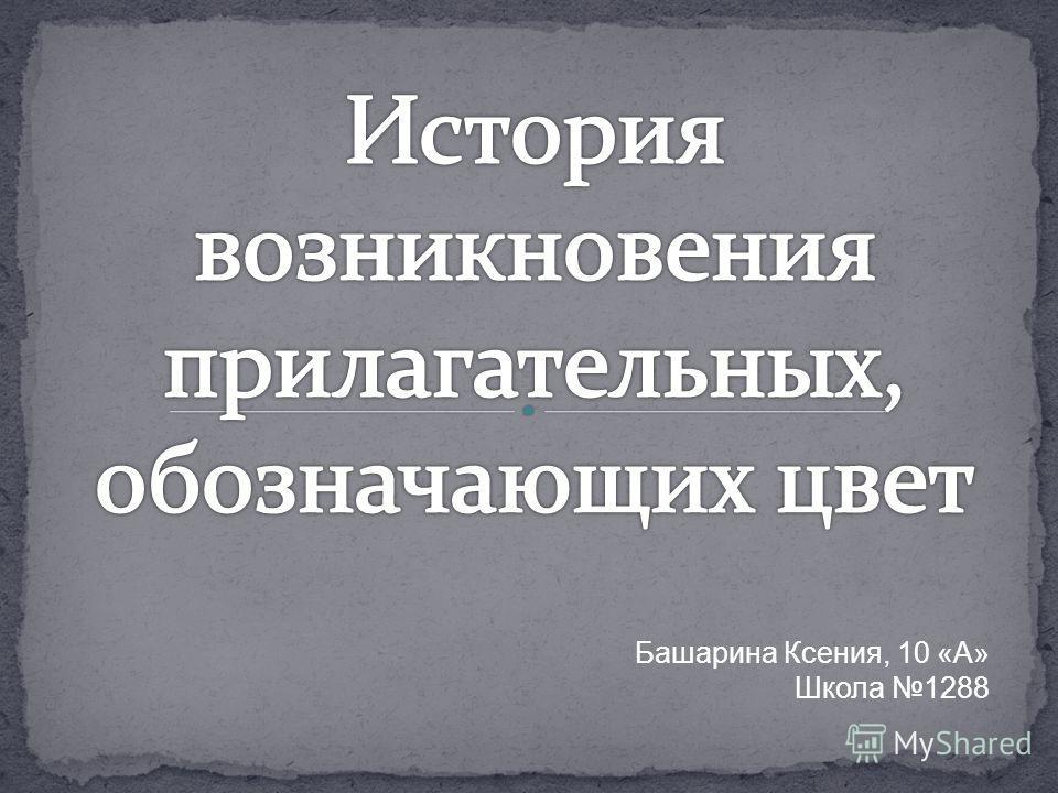 Башарина Ксения, 10 «А» Школа 1288