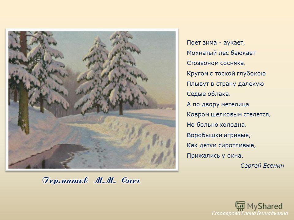 Поет зима - аукает, Мохнатый лес баюкает Стозвоном сосняка. Кругом с тоской глубокою Плывут в страну далекую Седые облака. А по двору метелица Ковром шелковым стелется, Но больно холодна. Воробышки игривые, Как детки сиротливые, Прижались у окна. Сер