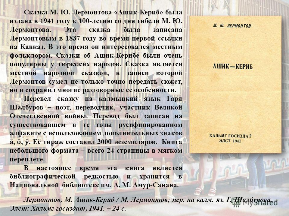 Сказка М. Ю. Лермонтова «Ашик-Кериб» была издана в 1941 году к 100-летию со дня гибели М. Ю. Лермонтова. Эта сказка была записана Лермонтовым в 1837 году во время первой ссылки на Кавказ. В это время он интересовался местным фольклором. Сказки об Аши