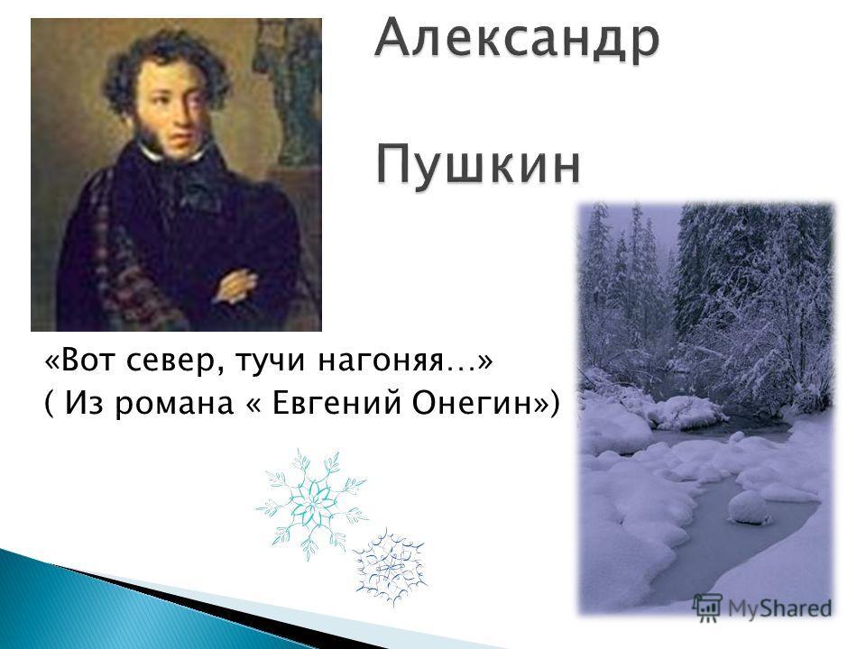 «Вот север, тучи нагоняя…» ( Из романа « Евгений Онегин»)